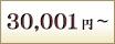 30,001円~