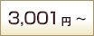 3,001円〜