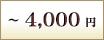 ~4,000円