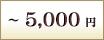 ~5,000円