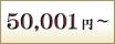 50,001円~