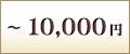 〜10,000円