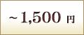 〜1,500円