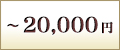 〜20,000円
