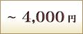 〜4,000円