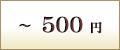 〜500円