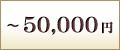 〜50,000円