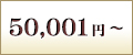 50,001円〜