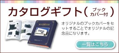 カタログギフト(ブックカバー付)