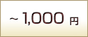 ~1,000円