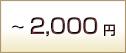 ~2,000円