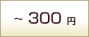 〜300円
