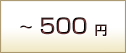~500円