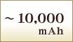 10000mAh