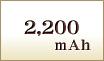 2200mAh