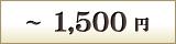 ~1500円