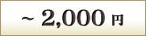 ~2000円