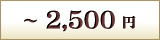 ~2500円