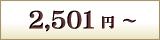 2501円~