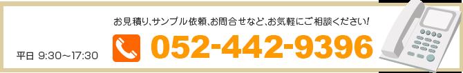 0120-559-396