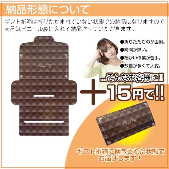 ギフト折箱(カード型USBメモリ専用)商品画像8