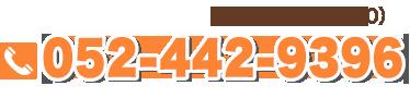 TEL:052-442-9396