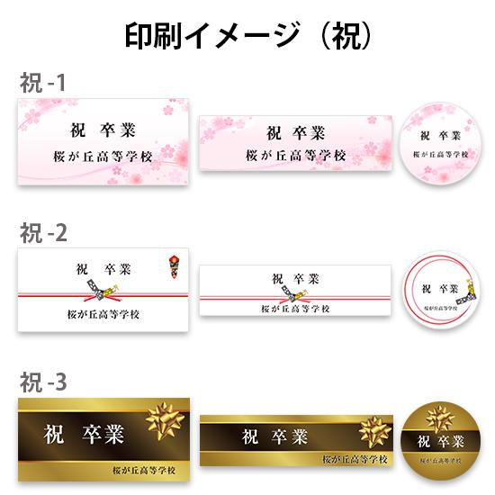 名入れシール使用例4