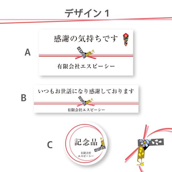 名入れシール使用例3