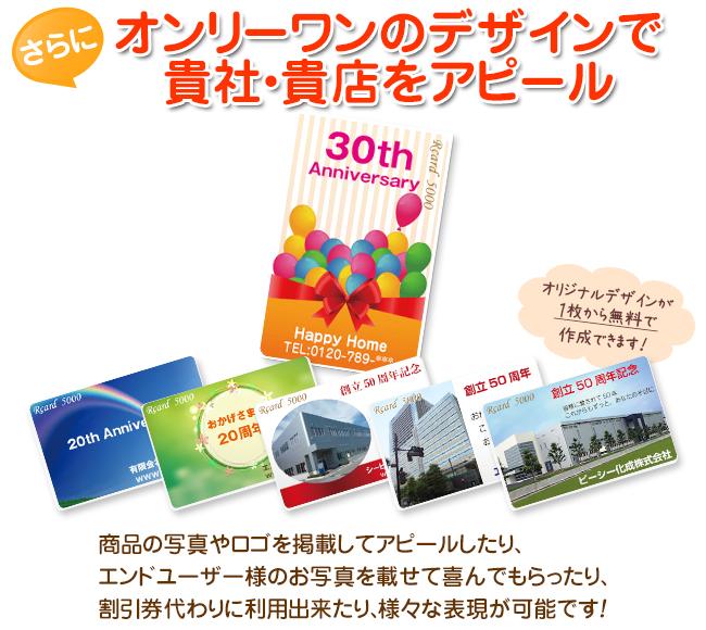 カードで贈るカタログギフト