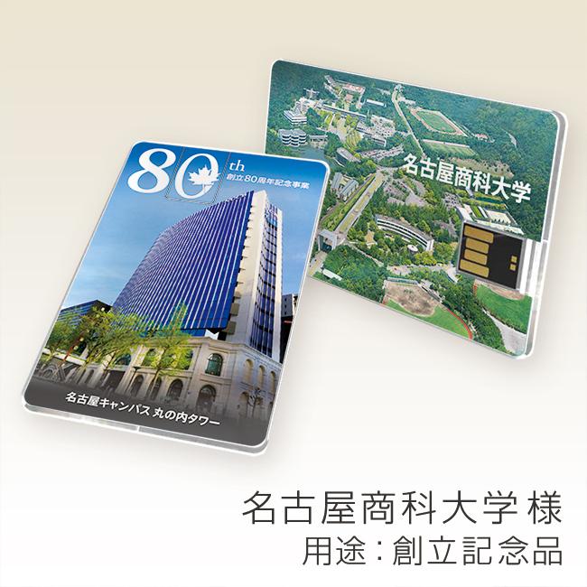 名入れUSBメモリ:カード型USBメモリ(両面フルカラー印刷)画像2