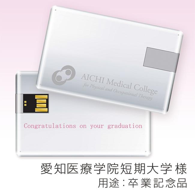 名入れUSBメモリ:カード型USBメモリ(アルミタイプ)画像4