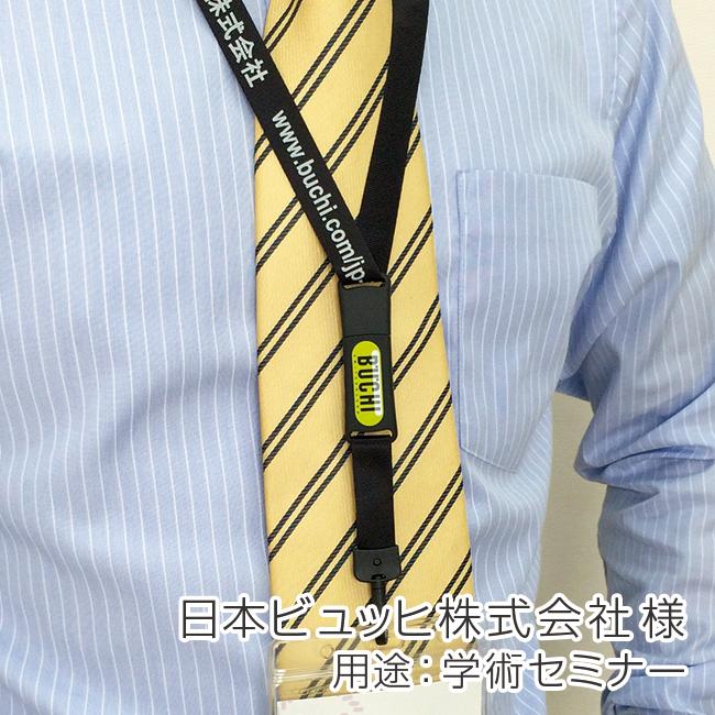 名入れUSBメモリ:ストラップ型USBメモリ実例画像1
