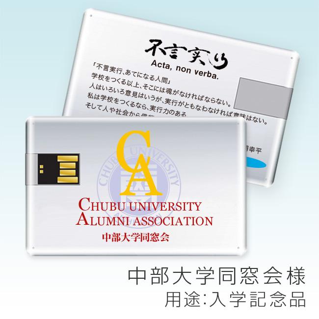 名入れUSBメモリ:カード型USBメモリ(アルミタイプ)画像5