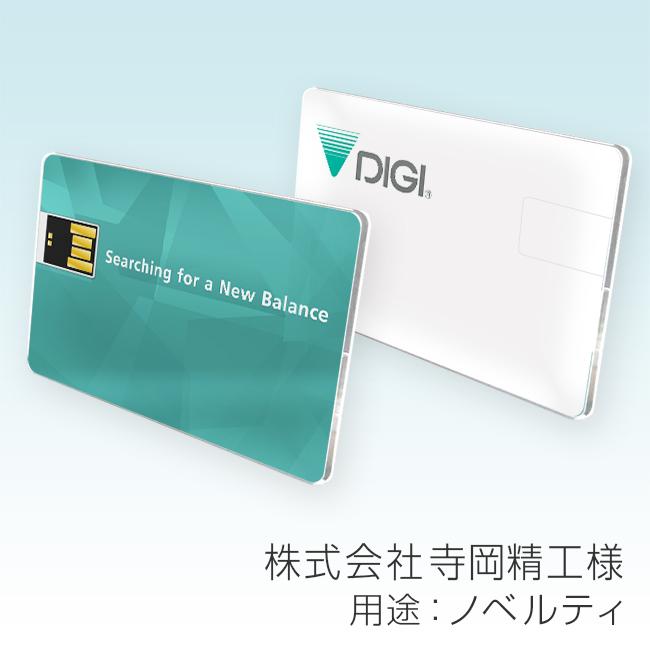 名入れUSBメモリ:カード型USBメモリ(両面フルカラー印刷)ー制作実例画像