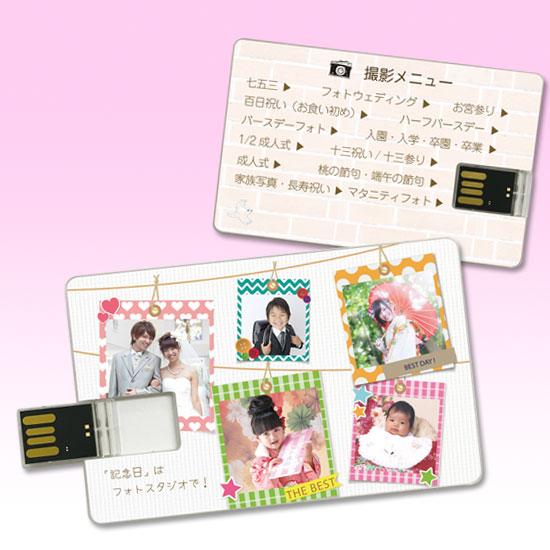 名入れUSBメモリ:カード型USBメモリ(両面フルカラー印刷)ー画像4