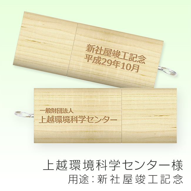 木製スティック型USBメモリ