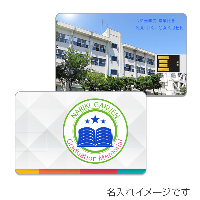 名入れUSBメモリ:カード型USBメモリ(両面フルカラー印刷)画像1