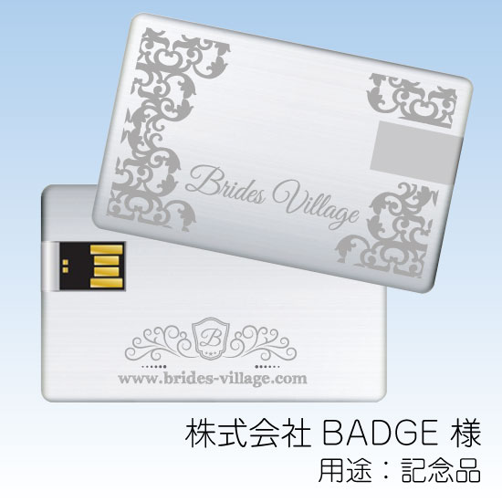 名入れUSBメモリ:カード型USBメモリ(アルミタイプ)画像6