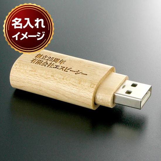 名入れUSBメモリ:木製スティック型USBメモリ名入れイメージ画像1