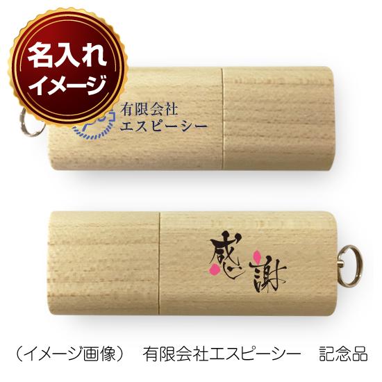 名入れUSBメモリ:木製スティック型USBメモリ名入れイメージ画像2