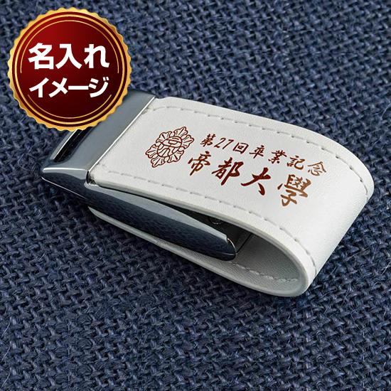 名入れUSBメモリ:レザーカバー型USBメモリ画像7