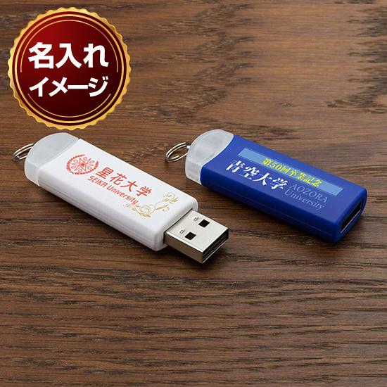 名入れUSBメモリ:スティック型USBメモリ(GYR)画像5