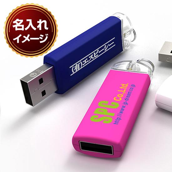 名入れUSBメモリ:スティック型USBメモリ(GYR)名入れイメージ画像2