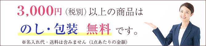 税抜3000円以上の商品は包装無料