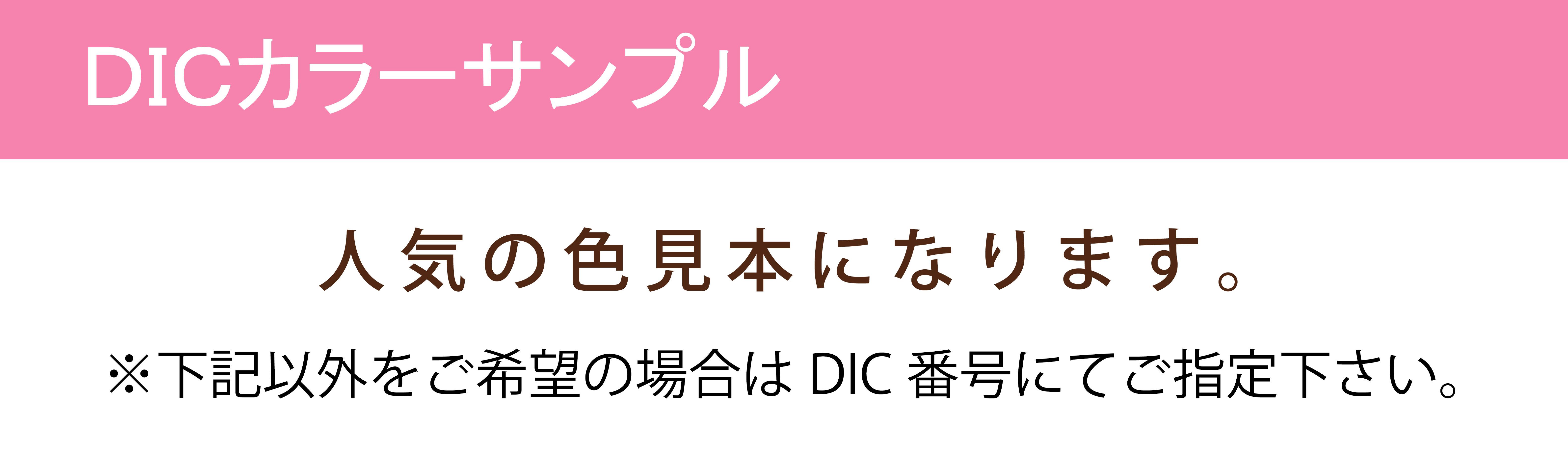 DICカラーサンプル